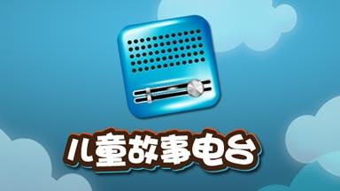 儿童故事电台官方下载_最新儿童故事电台 tv版下载