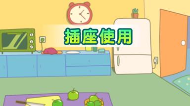 教育 幼儿安全常识  开发者:上海亲宝文化传播有限