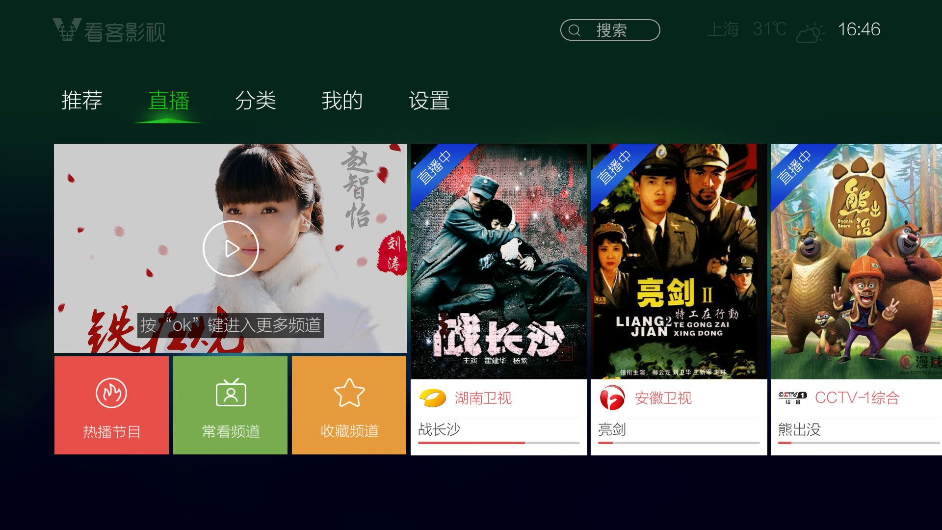 看客影視 v7.0.6 手機app下載