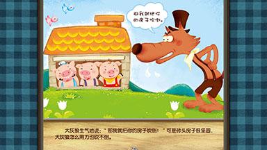 故事简介:三只可爱的小猪长大了,他们离开妈妈分别建造了自己的房
