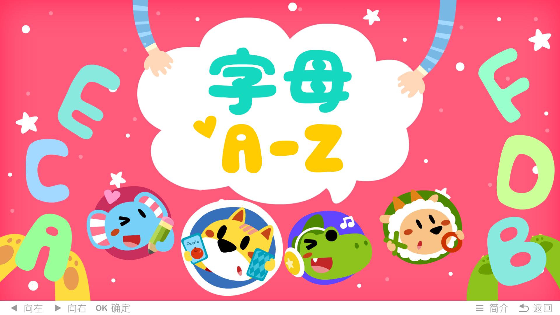 针对26个字母学习,内置了多家儿童英语教育机构如