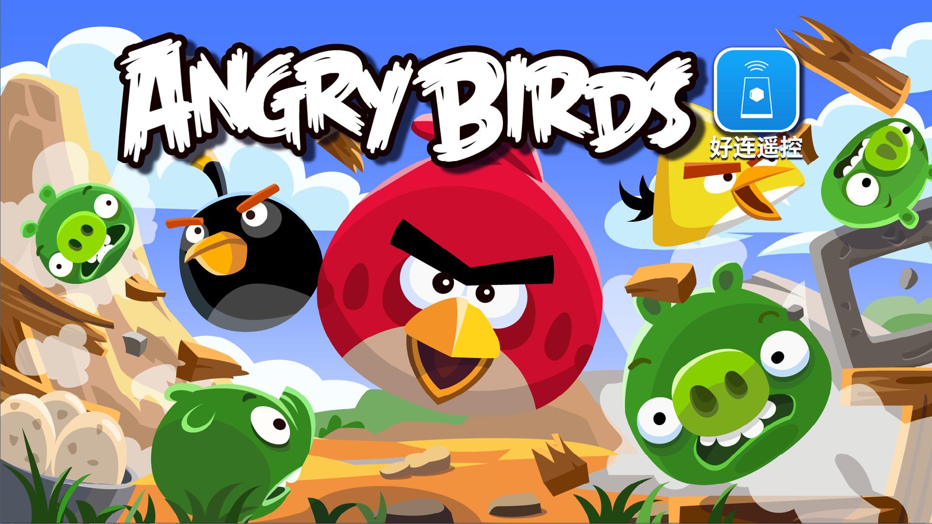 游戏愤怒的小鸟_愤怒的小鸟,愤怒的小鸟下载-愤怒的小鸟免费高清完整版迅雷下载