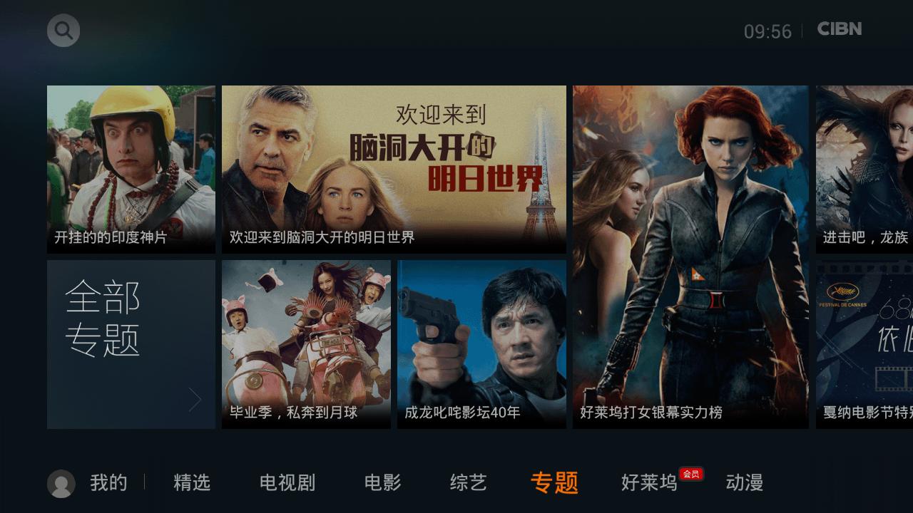 腾讯视频tv版针对电视用户量身优化了界面设计,提供高清流畅的视频